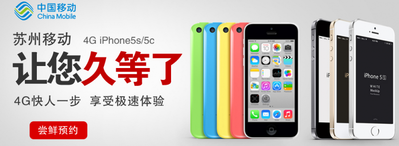 China Mobile iPhone 5c iPhone 5s